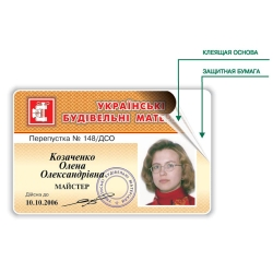 Card with adhesive base (stick card) 0.55 mm thick